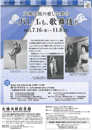 テーマ展示Ⅱ「大佛次郎の愛した舞台 -バレエも、歌舞伎も」