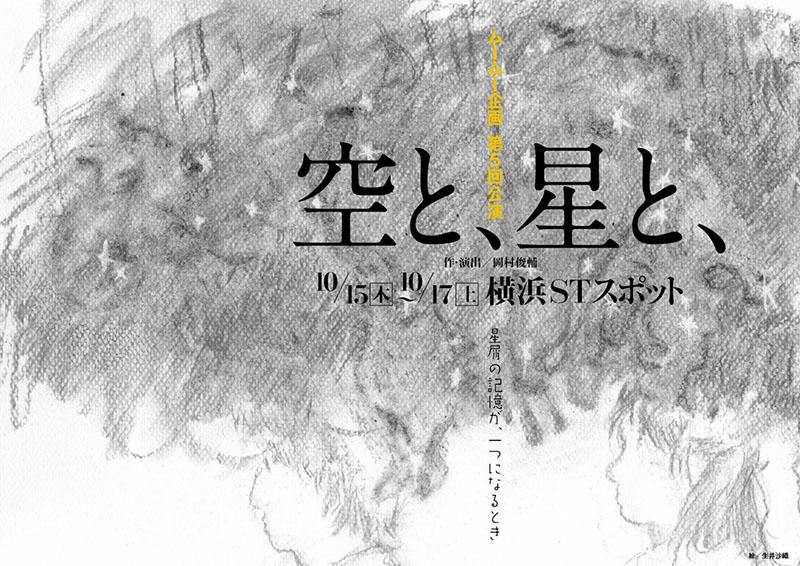 ムームー企画第5回公演『空と、星と、』