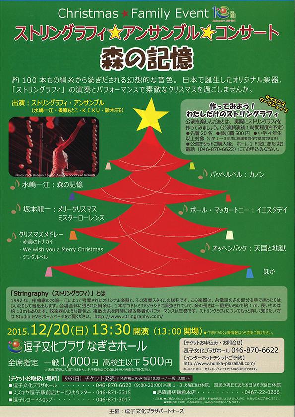 クリスマスファミリーイベント ストリングラフィ・アンサンブル・コンサート 森の記憶