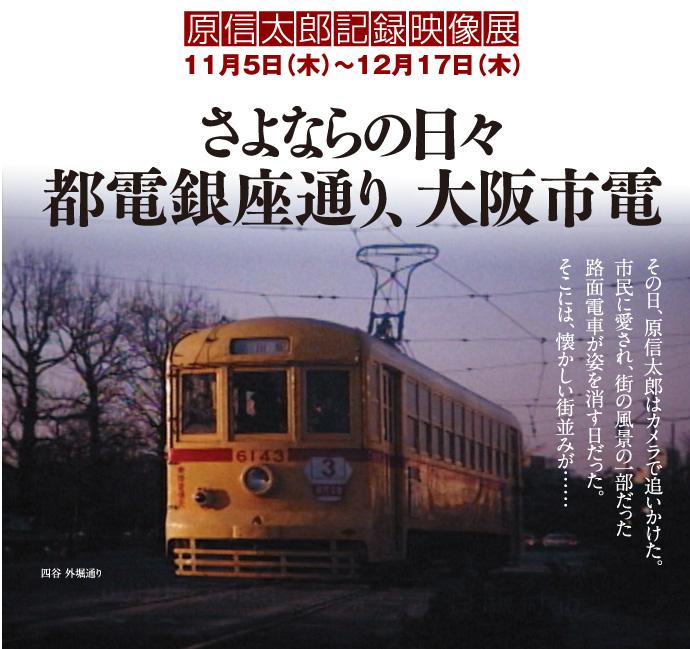 原信太郎記録映像展「さよならの日々 都電銀座通り、大阪市電」