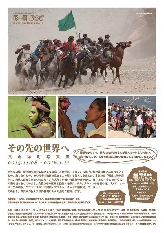 長倉洋海写真展「その先の世界へ」
