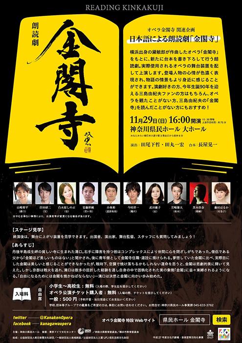 オペラ「金閣寺」朗読劇 日本語による朗読劇「金閣寺」