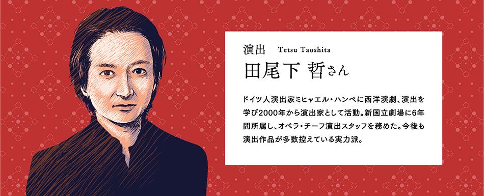 田尾下哲さん