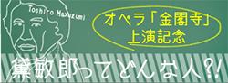 オペラ「金閣寺」上演記念 黛敏郎ってどんな人!?