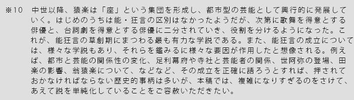 能・狂言のススメ10