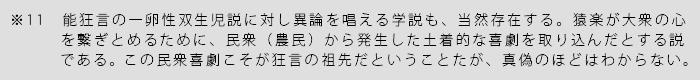 能・狂言のススメ11