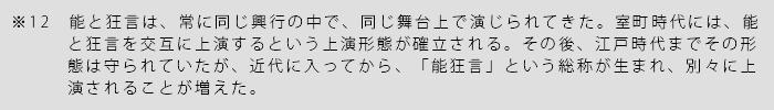 能・狂言のススメ12