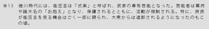 能・狂言のススメ13