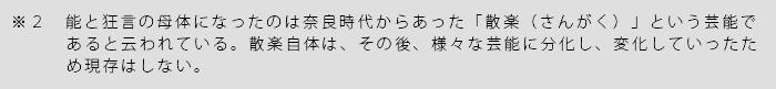 能・狂言のススメ02