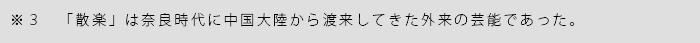 能・狂言のススメ03