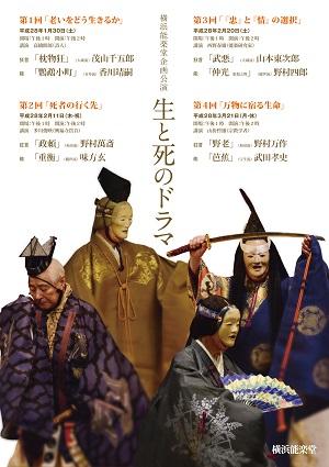 横浜能楽堂企画公演「生と死のドラマ」 第4回 「万物に宿る生命」