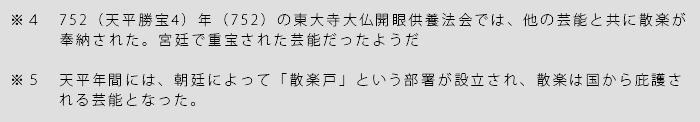 能・狂言のススメ04-05