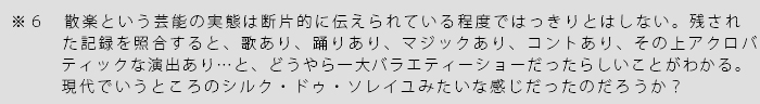 能・狂言のススメ06