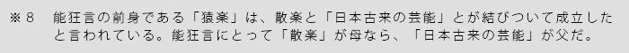 能・狂言のススメ08