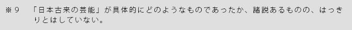 能・狂言のススメ09