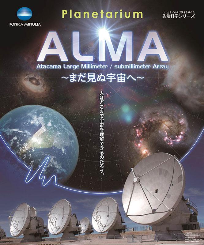 宇宙劇場(プラネタリウム)「ALMA まだ見ぬ宇宙へ」