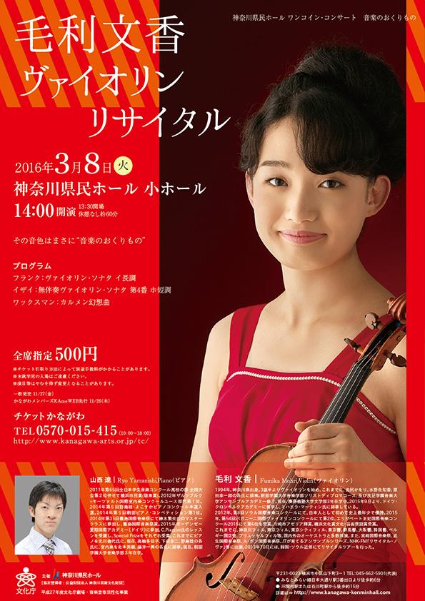 神奈川県民ホール ワンコイン・コンサート 音楽のおくりもの  毛利文香 ヴァイオリン・リサイタル