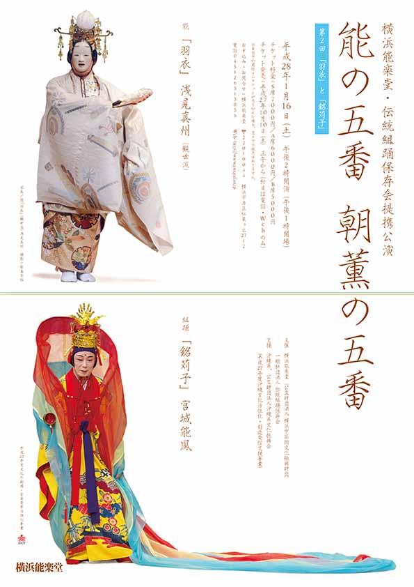 横浜能楽堂・伝統組踊保存会提携公演「能の五番 朝薫の五番」