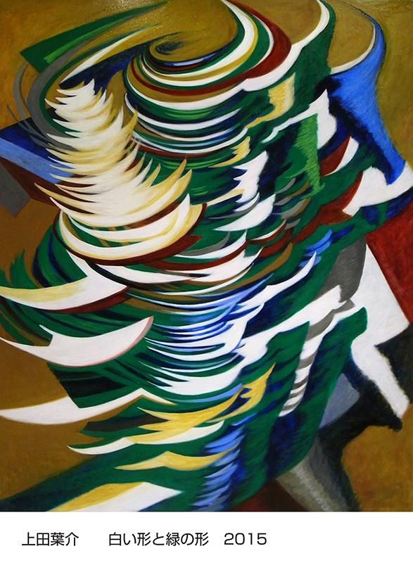 上田葉介 × 橋本 倫 絵画展―物質の勝利と非物質の栄光