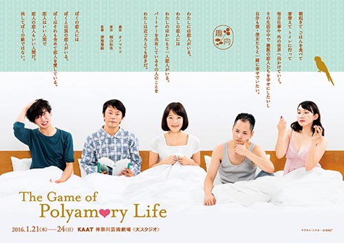 The Game of Polyamory Life