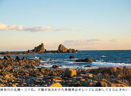 神奈川の名勝・三ツ石。夕陽が沈みかけた時間帯はオレンジに反射してさらにきれい