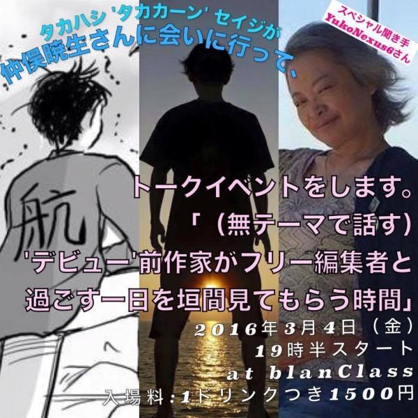 トークイベント|タカハシ 'タカカーン' セイジ×仲俣暁生+YukoNexus6 [(無テーマで話す)'デビュー'前作家がフリー編集者と過ごす一日を垣間見てもらう時間]