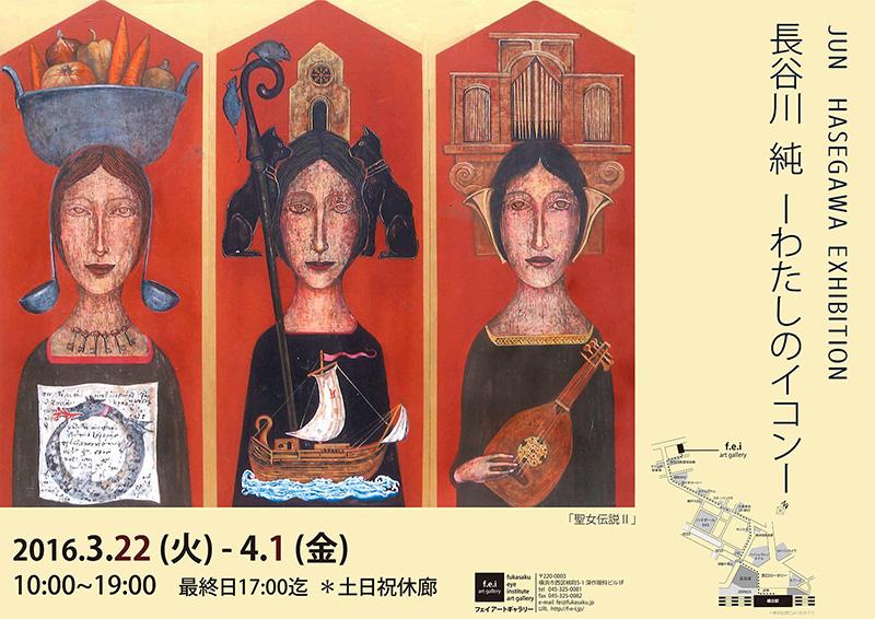 「長谷川純—私のイコン—」展