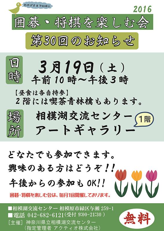 『囲碁・将棋を楽しむ会』 ~第30回のお知らせ~