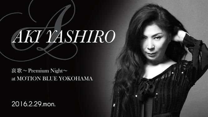 AKI YASHIRO  哀歌~Premium Night~ at MOTION BLUE YOKOHAMA