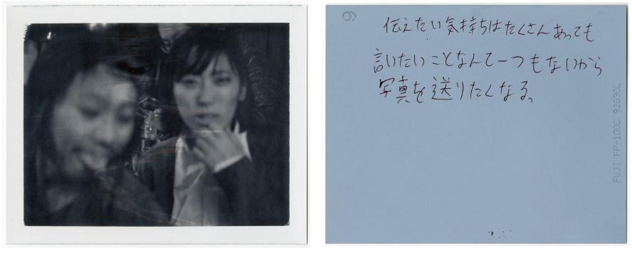 考えたときには、もう目の前にはない/2014~2015年/ピールアパートタイプフィルム