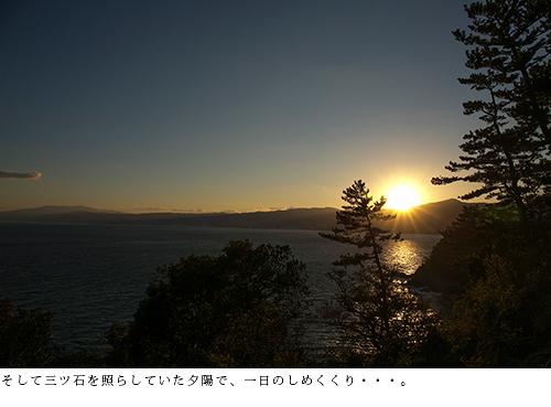 そして三ツ石を照らしていた夕陽で、一日のしめくくり…。