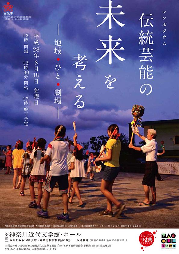 シンポジウム「伝統芸能の未来を考える-地域・ひと・劇場-」