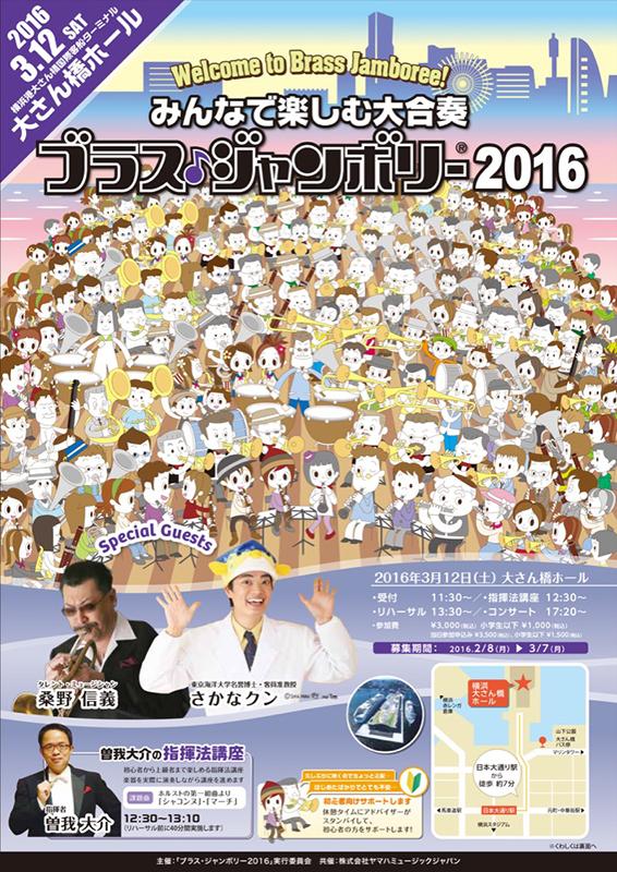 ~さかなクン、桑野信義さんと一緒にみんなで楽しむ大合奏~ 「ブラス・ジャンボリー2016」