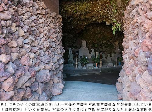 そしてその近くの駐車場の奥には十王像や菩薩形座地蔵菩薩像などが安置されている「如来時跡」という石窟が。写真のさらに奥にも空間が広がりなんとも厳かな雰囲気