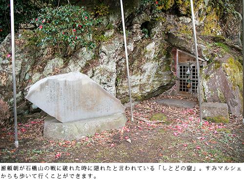 源頼朝が石橋山の戦に敗れた時に隠れたといわれている「しとどの窟」。すみマルシェからも歩いて行くことができます。