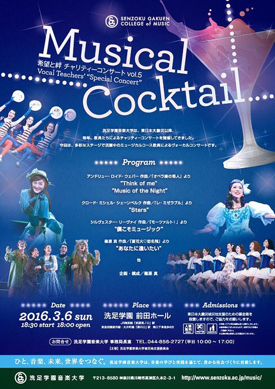 """洗足学園音楽大学 希望と絆 チャリティーコンサートvol.5  Musical Cocktail ~Vocal Teachers' """"Special Concert""""~"""