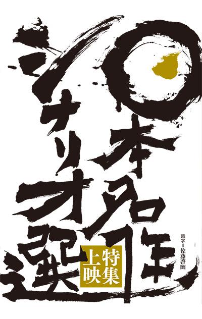 「日本名作シナリオ選 特集上映」―いい映画は、いいシナリオからしか生まれない!―