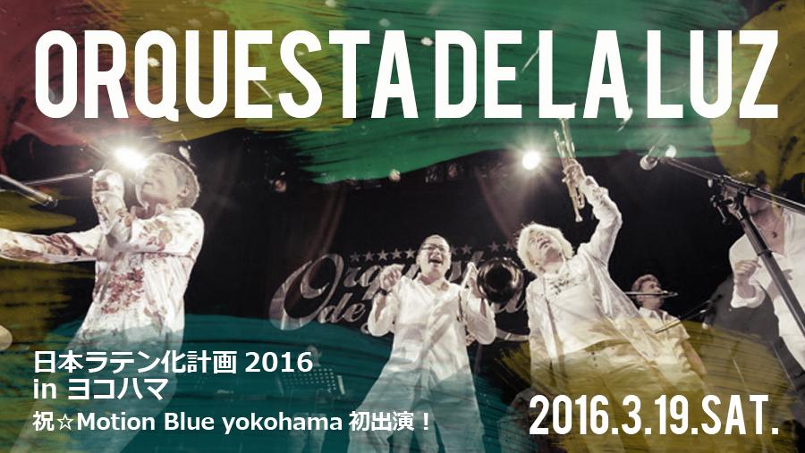 ORQUESTA DE LA LUZ 日本ラテン化計画2016 in ヨコハマ  祝☆Motion Blue yokohama初出演!