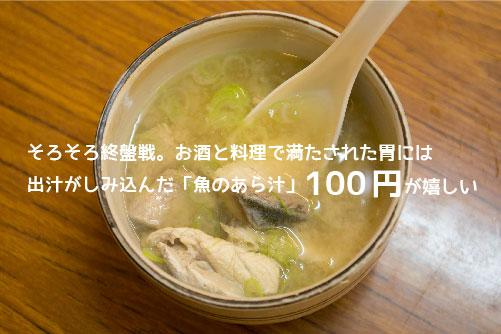 そろそろ終盤戦。お酒と料理で満たされた胃には出汁がしみ込んだ「魚のあら汁」100円がうれしい