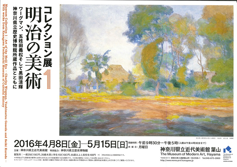 コレクション展1:明治の美術  ワーグマン、五姓田義松そして黒田清輝  神奈川県立歴史博物館所蔵作品とともに