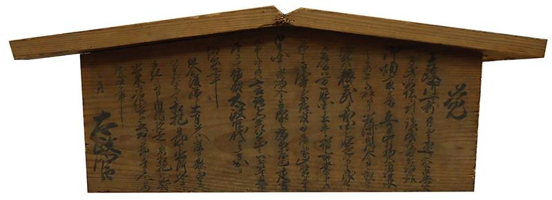 マンスリートーク「高札―板に書かれた法令―」