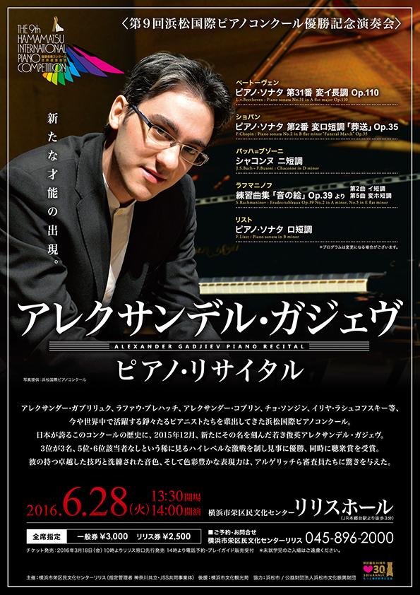 <第9回浜松国際ピアノコンクール優勝記念演奏会> アレクサンデル・ガジェヴ ピアノ・リサイタル