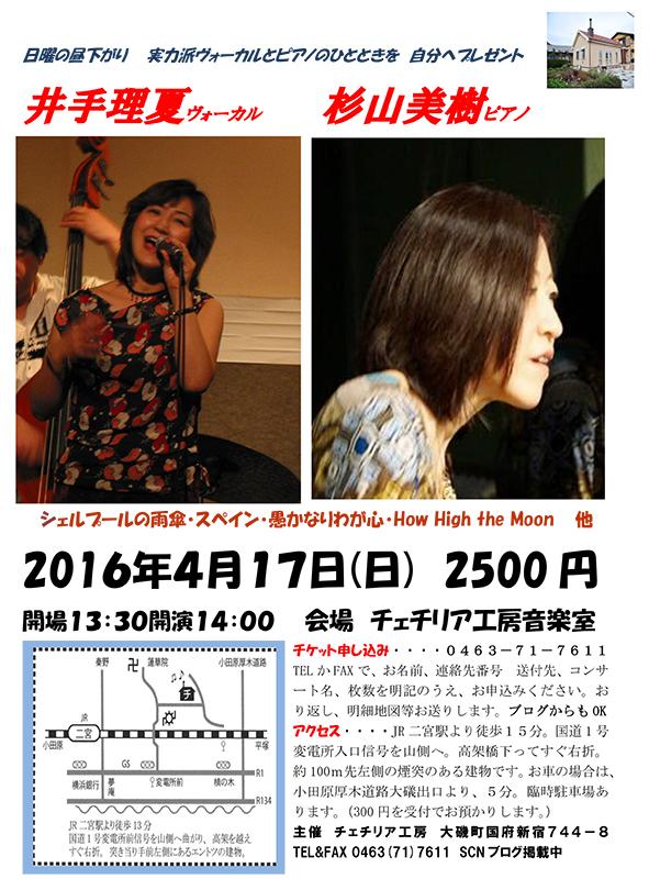 井手理夏&杉山美樹 ヴォーカル&ピアノ コンサート