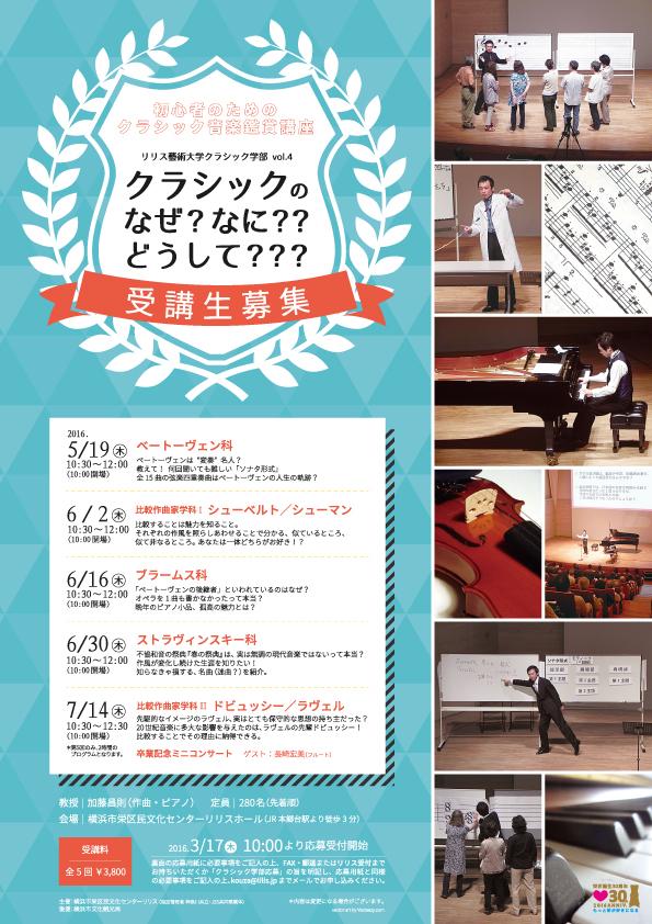 リリス藝術大学 クラシック学部 vol.4  クラシックの なぜ?なに??どうして???