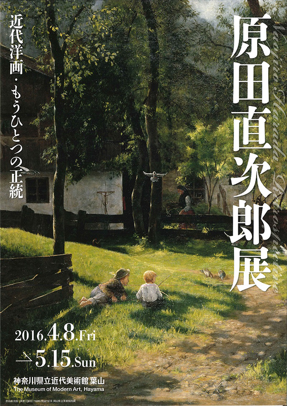 近代洋画・もうひとつの正統 原田直次郎展 関連企画 「担当学芸員による展示解説」