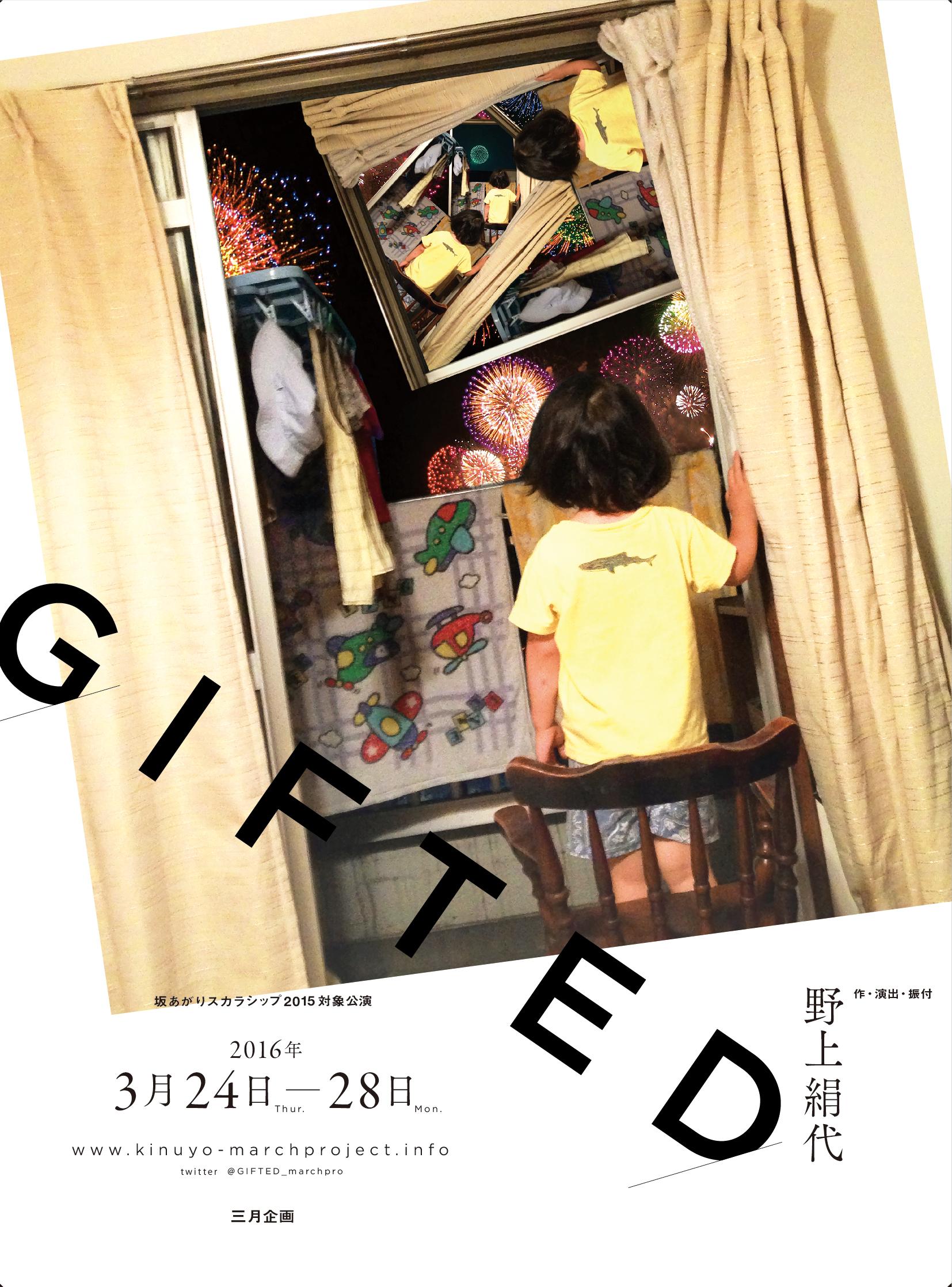 坂あがりスカラシップ対象公演 三月企画『GIFTED』