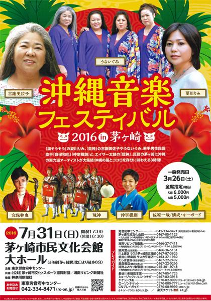 2.OkinawaMusicFestival