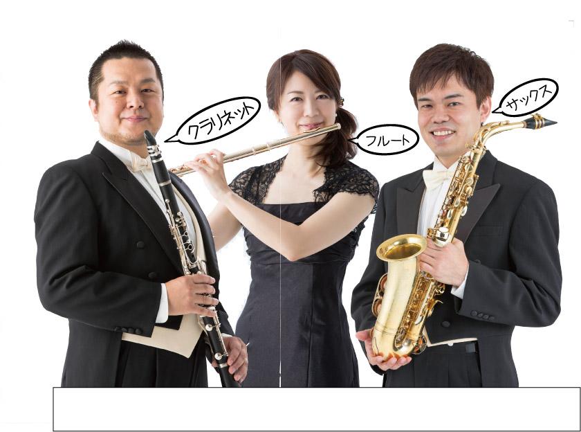 夏休み!親子で楽しむ!3つの楽器のコンサート