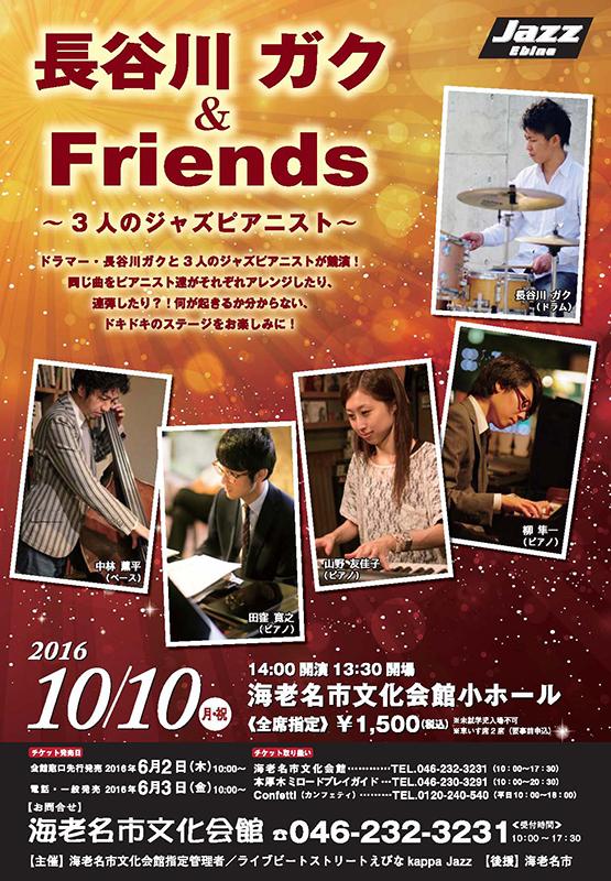 長谷川ガク&Friends~3人のジャズピアニスト~