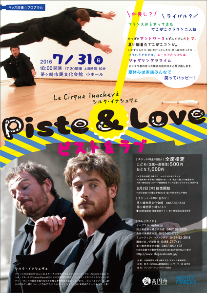 キッズ応援☆プログラム Le Cirque Inachevé「Piste&Love」(シルク・イナシュヴェ「ピスト&ラブ」)